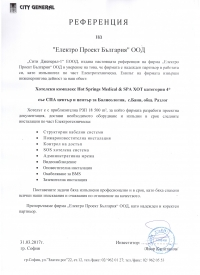 "Electro Project Bulgaria Ltd. with reference from hotel ""Hot Spring Medical & Spa Hotel"", Banya village"